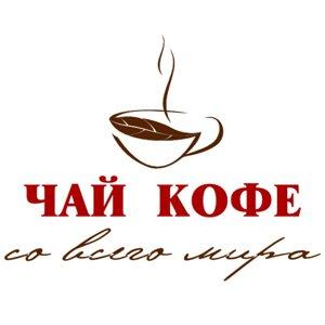Чай Кофе со всего мира