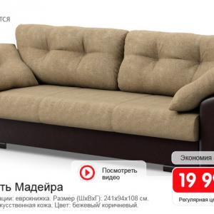 Этот европейский диван стоит почти 20 000 Р