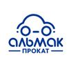 Альмак-Прокат