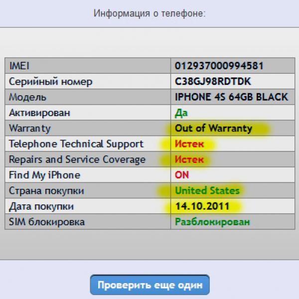Гаджет куплен 26.11.2014. По заявлению ребят с sotamarket54.ru телефон новый.