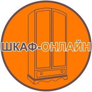 Шкаф-онлайн