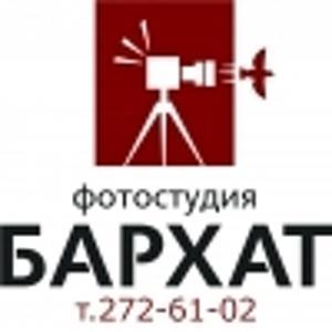 Фотостудия Бархат