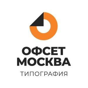ОФСЕТ МОСКВА