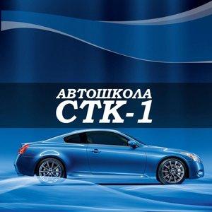 СТК-1