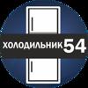Холодильник54