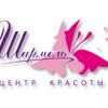 "Медицинский центр красоты ""Шармель"""