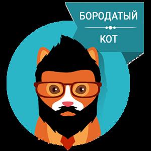 Бородатый Кот
