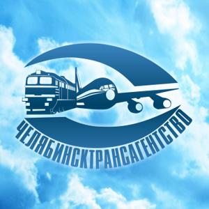 Челябинсктрансагентство
