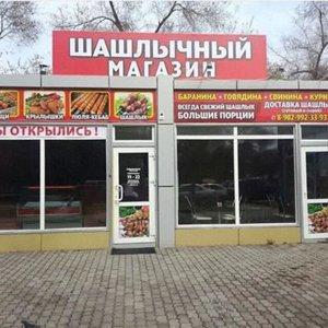Magazin Shashlychny