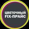 ЦВЕТОЧНЫЙ FIX-ПРАЙС
