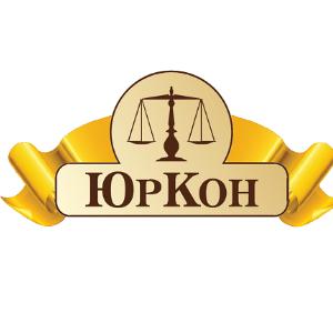 ЮрКон, ООО
