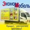Эконом Мебель, магазин