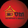 Дом Китайского Языка