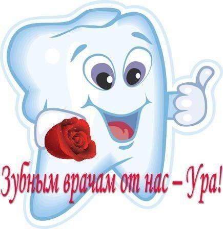 будьте поздравления для стоматологической клиники самый неуверенный
