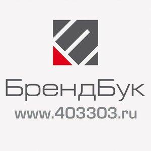 БрендБук, ООО