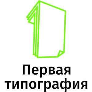 Первая типография