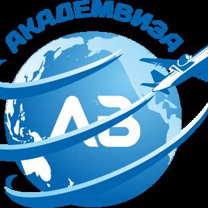 Академвиза
