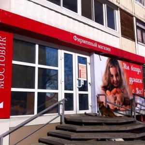 Собака прочитала рекламу на баннере)))