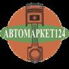 Автомаркет124