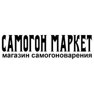 Самогон Маркет