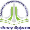 Сибирский институт профессионального развития