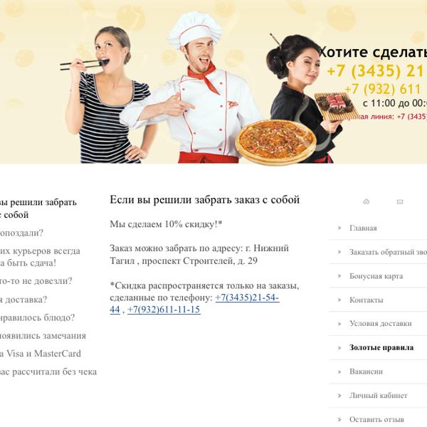 скриншот с сайта с якобы золотым правилом