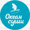 Океансуши