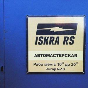 ISKRA_RS