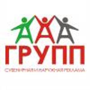 ААА Групп, ООО
