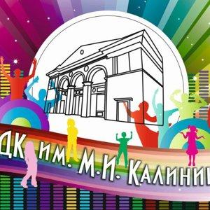 Детский Дом культуры им. М.И. Калинина