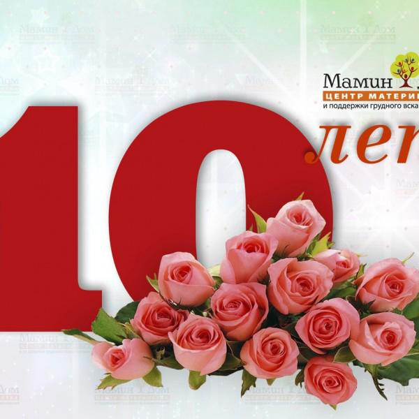 """25 ноября 2015 года Центру материнства """"Мамин Дом"""" исполнилось 10 лет!!!!!!!"""