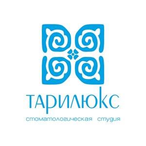 Тарилюкс