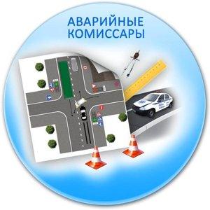 Белгородская служба аварийных комиссаров