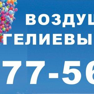 Интернет-магазин гелиевых и воздушных шаров