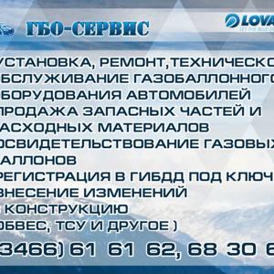 ГБО-сервис