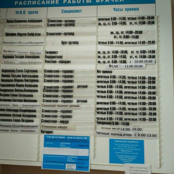 Расписание приема врачей в стоматологии