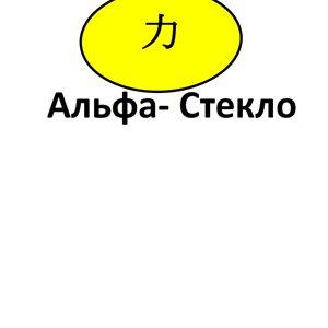 Альфа-Стекло