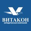 Витакон, ООО