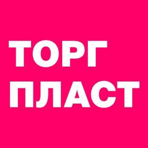 ТоргПласт, ООО