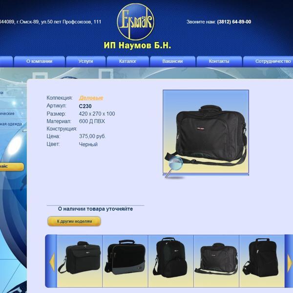 53417b30e994 Ермак, магазин сумок и школьной одежды в Омске на 50 лет Профсоюзов ...
