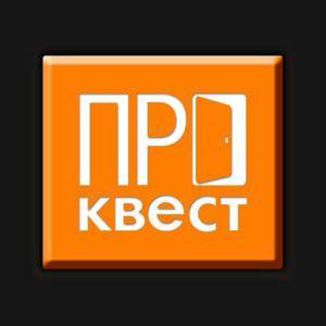 ПРОквест, реальные квесты Кемерово