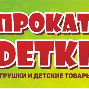 Прокат-DETKI