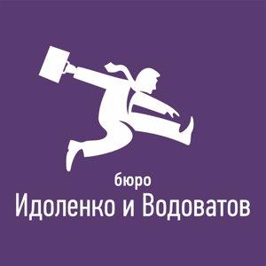 Бюро Идоленко и Водоватов