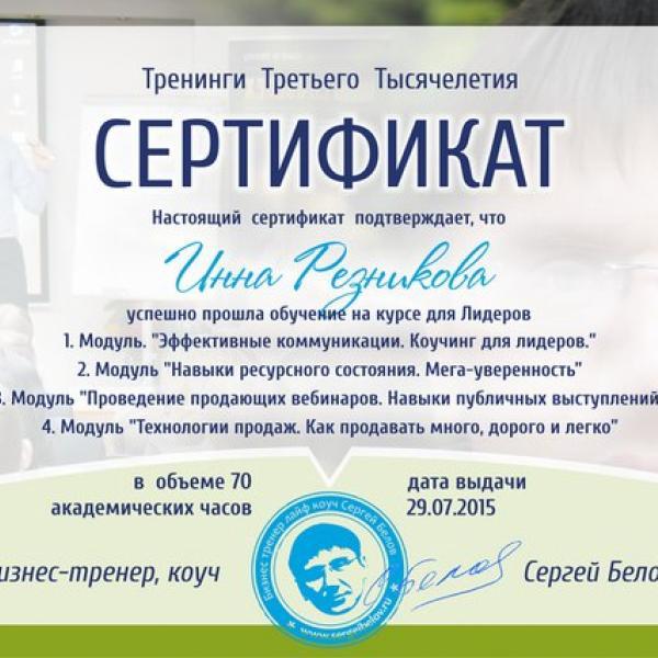 Мой личный Сертификат об окончании Курса С. Белова.