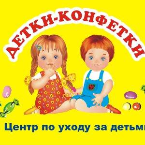 Детки-конфетки