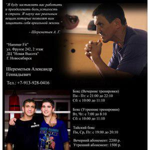 Шереметьев Александр