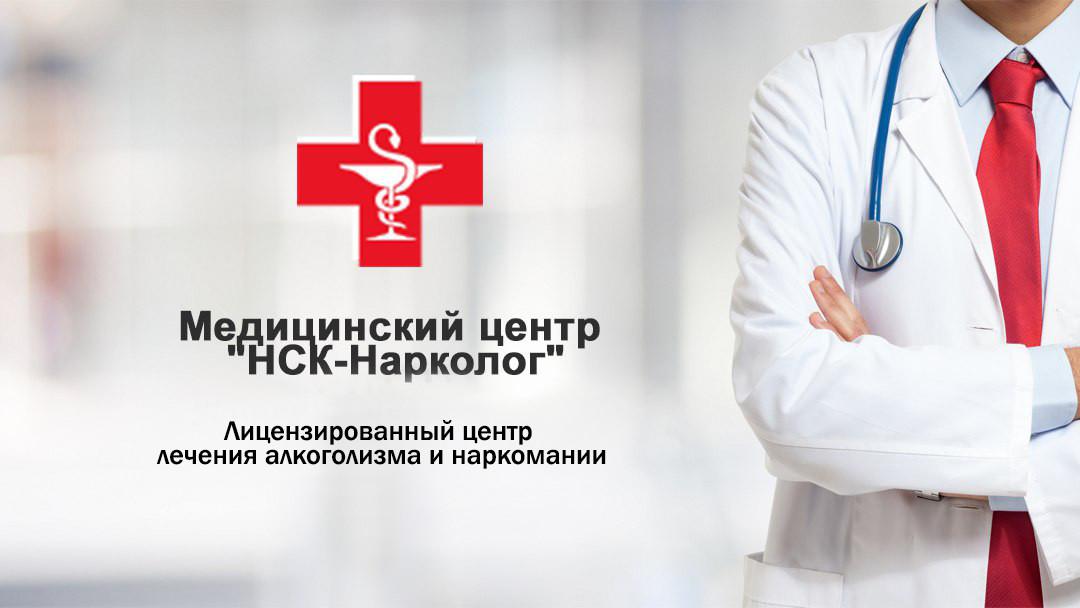 Помощь в лечении алкоголизма новосибирск