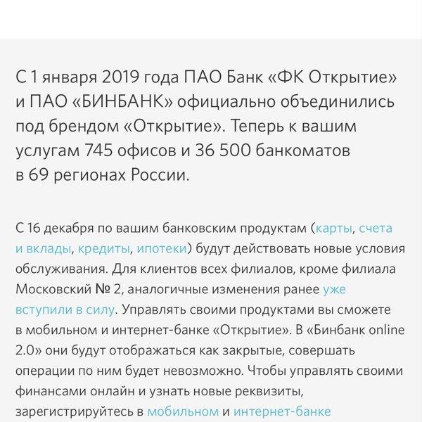 Русский стандарт смоленск кредит