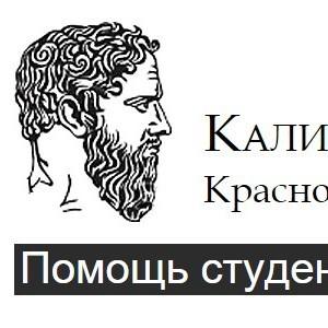 Помощь студентам отзывы красноярск решение задач по математике помощь