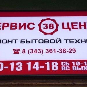 Сервис Центр 38